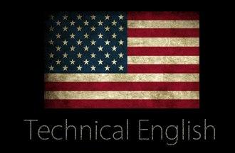 Технический английский и его трудности